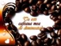 Felicitare Cafeaua mea